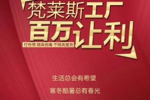 暖春钜惠!华艺广场灯饰品牌新品疯狂让利!还不快盘?!