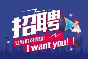 快到华艺广场来!这是你期盼已久的企业春季招聘!(二)