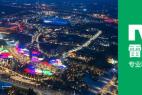 雷士国际年报:2019年盈利36.7亿元,照明业务重心转向海外